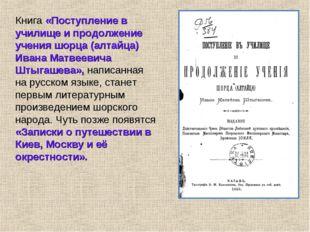 Книга «Поступление в училище и продолжение учения шорца (алтайца) Ивана Матве