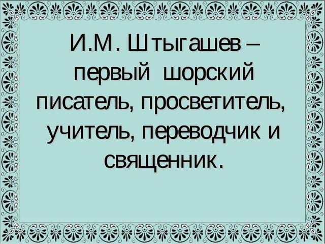И.М. Штыгашев – первый шорский писатель, просветитель, учитель, переводчик и...