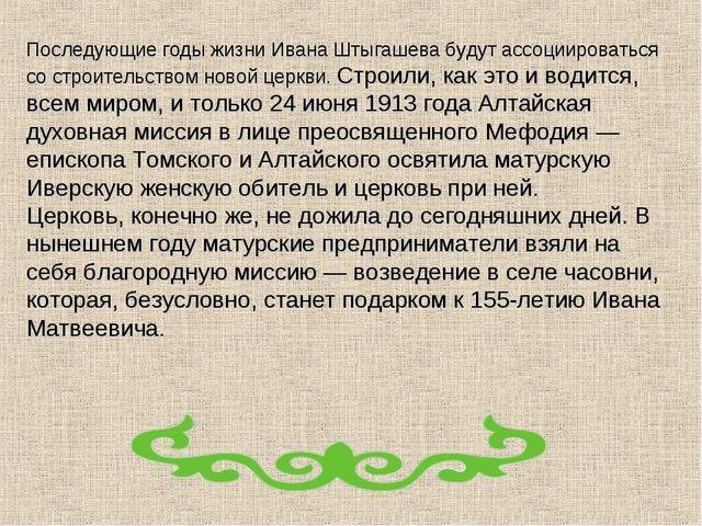 Последующие годы жизни Ивана Штыгашева будут ассоциироваться со строительство...