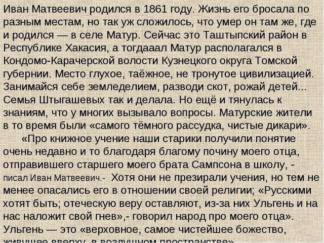 Иван Матвеевич родился в 1861 году. Жизнь его бросала по разным местам, но та...