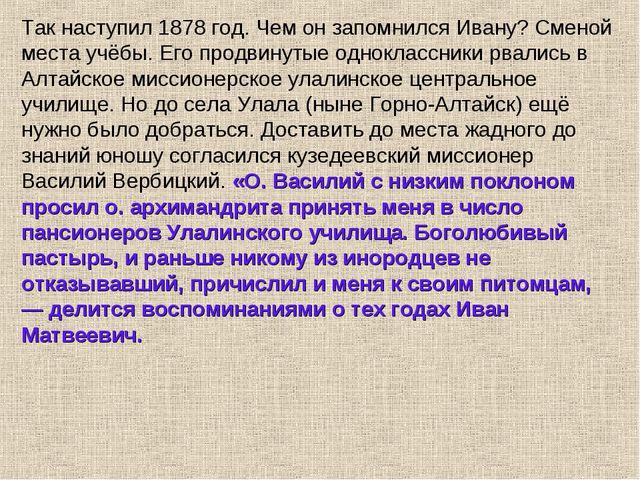 Так наступил 1878 год. Чем он запомнился Ивану? Сменой места учёбы. Его продв...