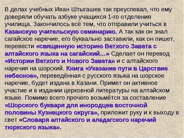 В делах учебных Иван Штыгашев так преуспевал, что ему доверяли обучать азбуке...