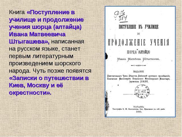 Книга «Поступление в училище и продолжение учения шорца (алтайца) Ивана Матве...