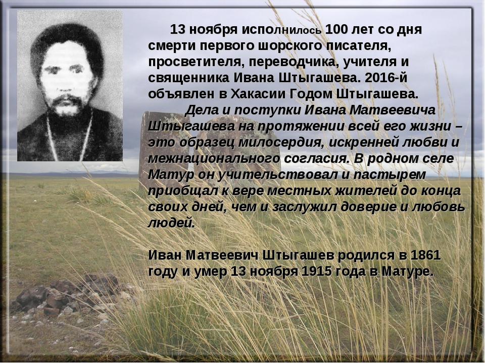 13 ноября исполнилось 100 лет со дня смерти первого шорского писателя, просв...