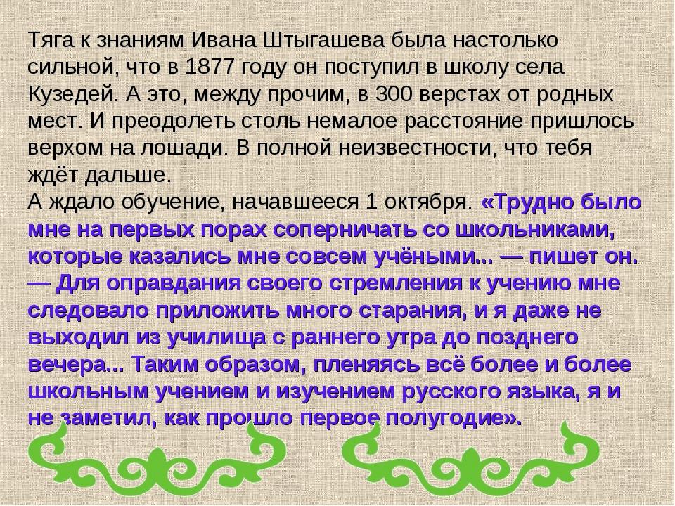 Тяга к знаниям Ивана Штыгашева была настолько сильной, что в 1877 году он пос...