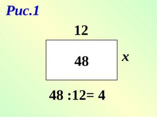 48 12 Рис.1 48 :12= 4 х