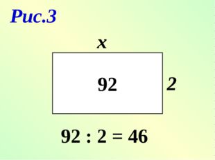 92 х 2 92 : 2 = 46 Рис.3