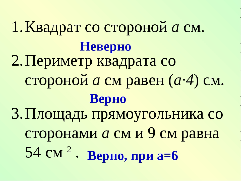 Квадрат со стороной а см. Периметр квадрата со стороной а см равен (а∙4) см....