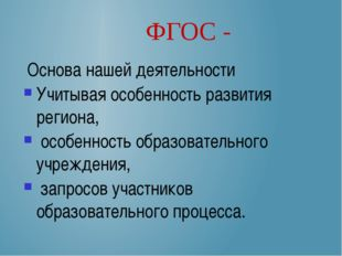 ФГОС - Основа нашей деятельности Учитывая особенность развития региона, особе