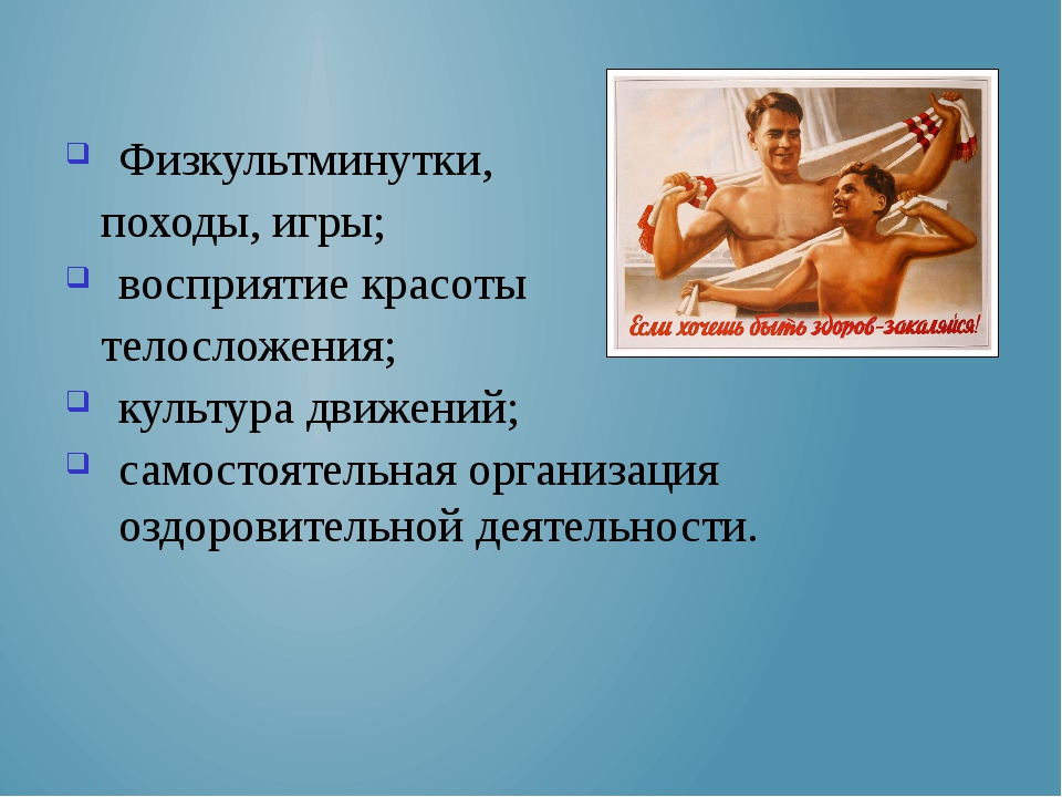Физкультминутки, походы, игры; восприятие красоты телосложения; культура движ...