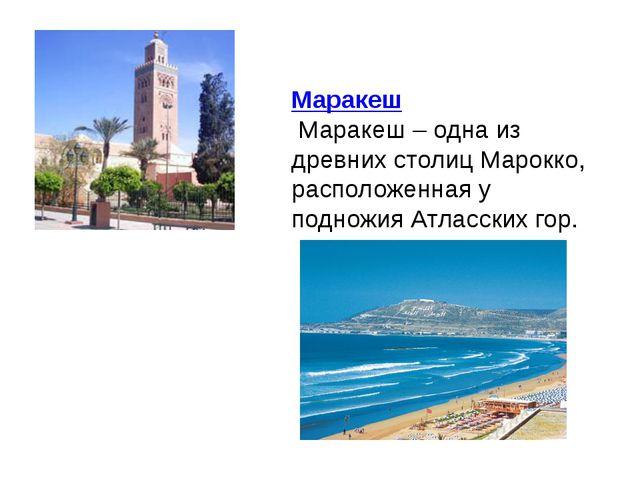Маракеш Маракеш – одна из древних столиц Марокко, расположенная у подножия А...