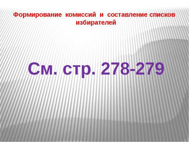 Формирование комиссий и составление списков избирателей См. стр. 278-279