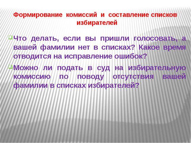 Формирование комиссий и составление списков избирателей Что делать, если вы п...