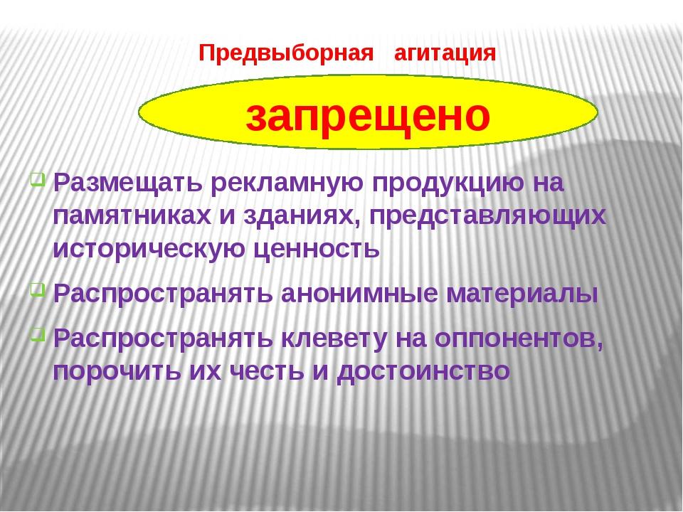 Предвыборная агитация Размещать рекламную продукцию на памятниках и зданиях,...