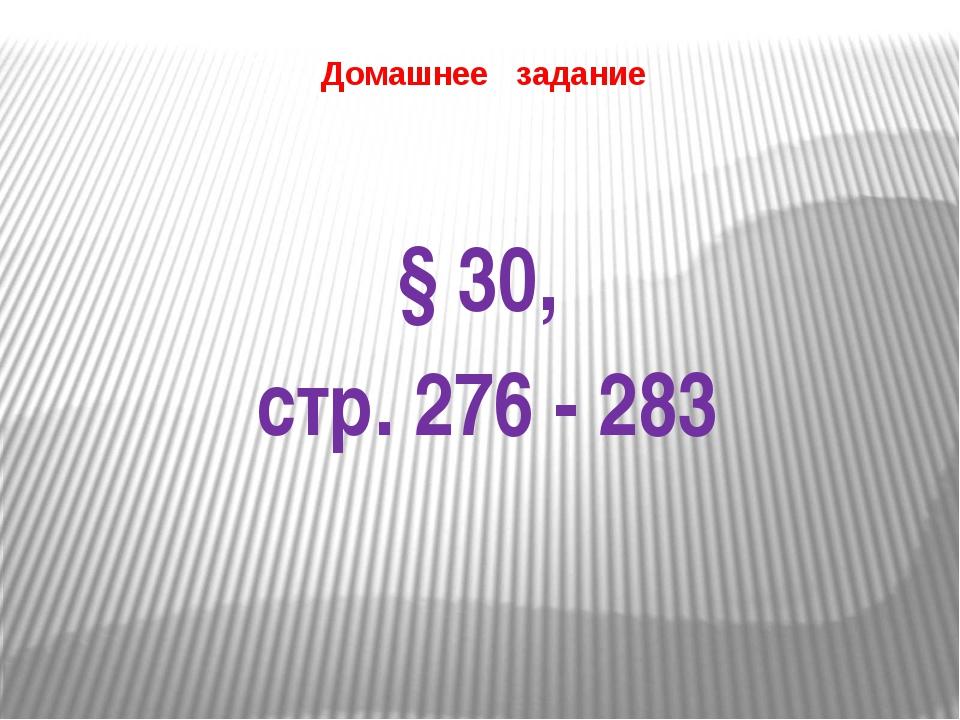 Домашнее задание § 30, стр. 276 - 283