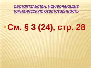 См. § 3 (24), стр. 28