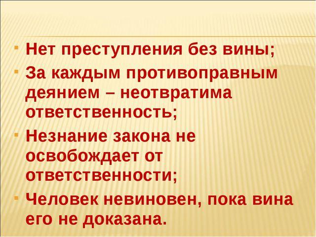 Нет преступления без вины; За каждым противоправным деянием – неотвратима отв...
