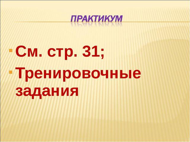 См. стр. 31; Тренировочные задания
