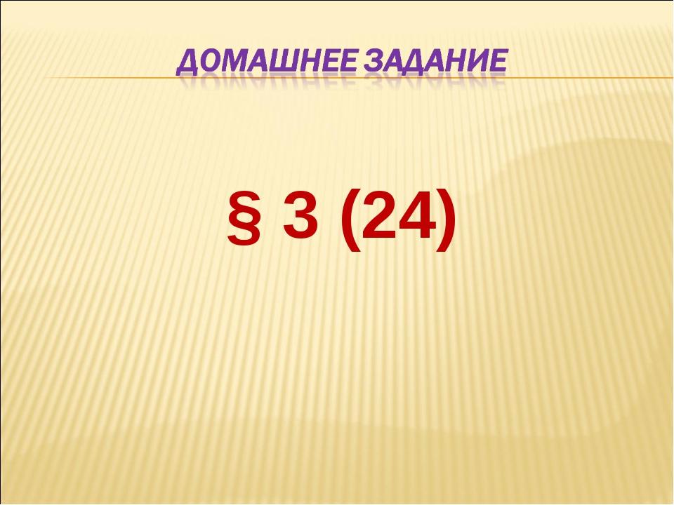 § 3 (24)
