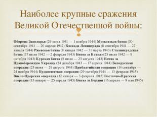 Оборона Заполярья (29 июня 1941 — 1 ноября 1944) Московская битва (30 сентябр