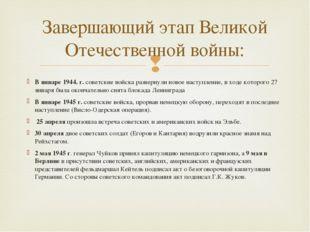 В январе 1944. г. советские войска развернули новое наступление, в ходе котор
