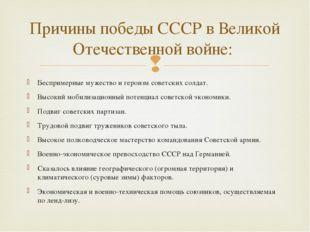 Беспримерные мужество и героизм советских солдат. Высокий мобилизационный пот