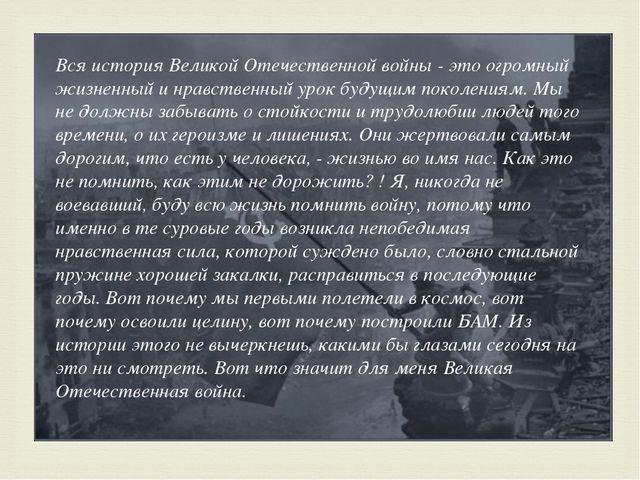 Вся история Великой Отечественной войны - это огромный жизненный и нравствен...