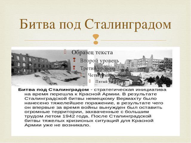 Битва под Сталинградом 
