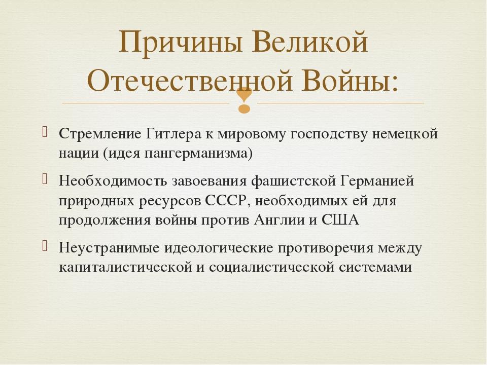 Стремление Гитлера к мировому господству немецкой нации (идея пангерманизма)...