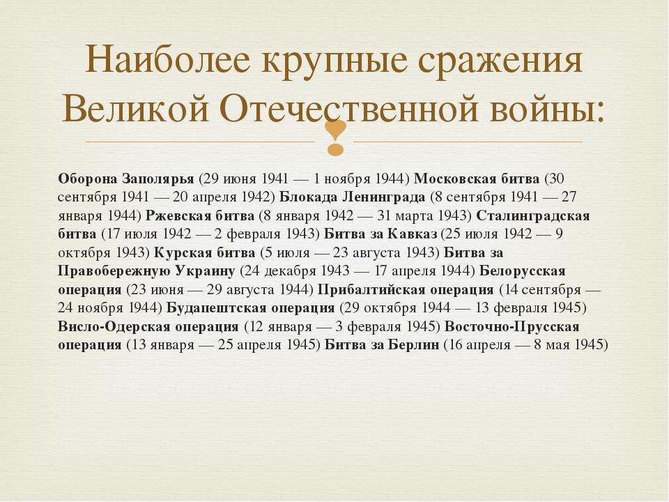 Оборона Заполярья (29 июня 1941 — 1 ноября 1944) Московская битва (30 сентябр...