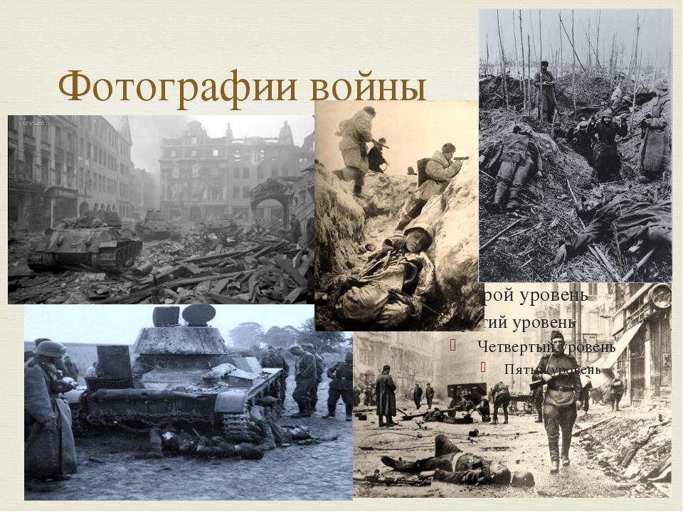 Фотографии войны 