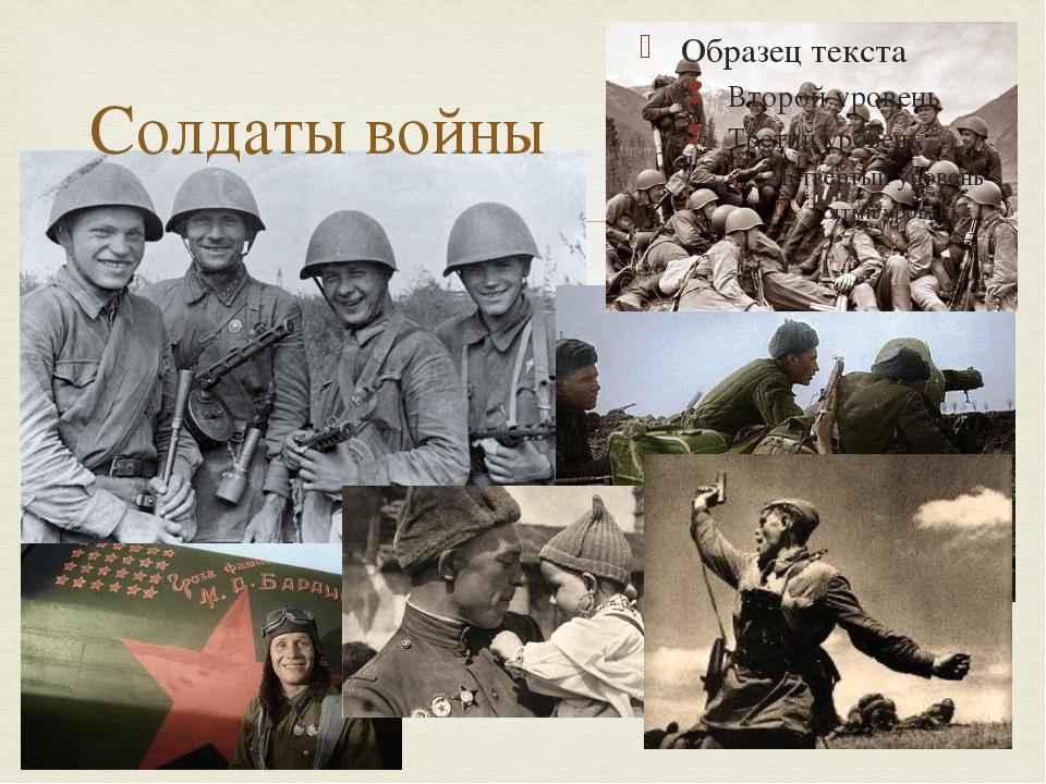Солдаты войны 