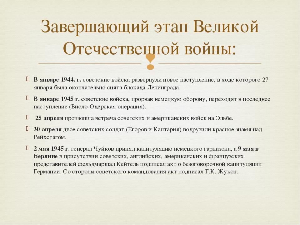 В январе 1944. г. советские войска развернули новое наступление, в ходе котор...