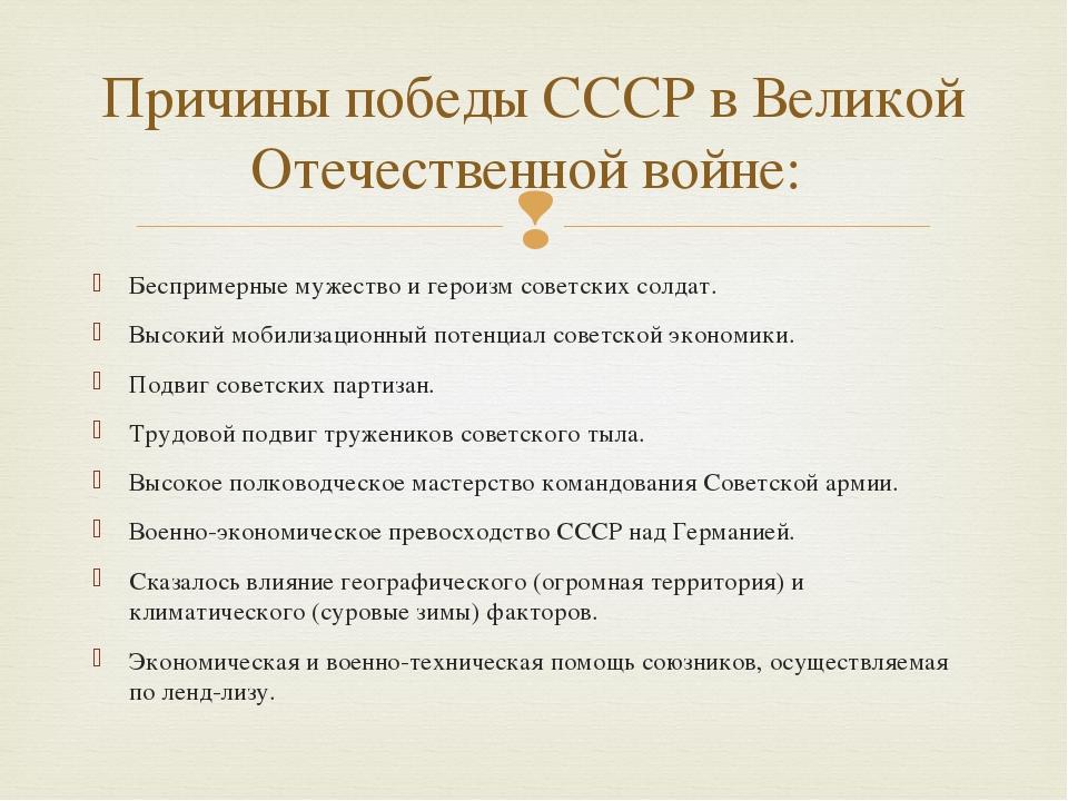 Беспримерные мужество и героизм советских солдат. Высокий мобилизационный пот...