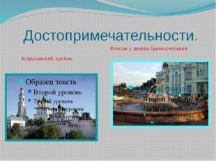 Достопримечательности. Астраханский кремль. Фонтан у дворца бракосочетания.