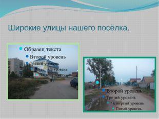 Широкие улицы нашего посёлка.