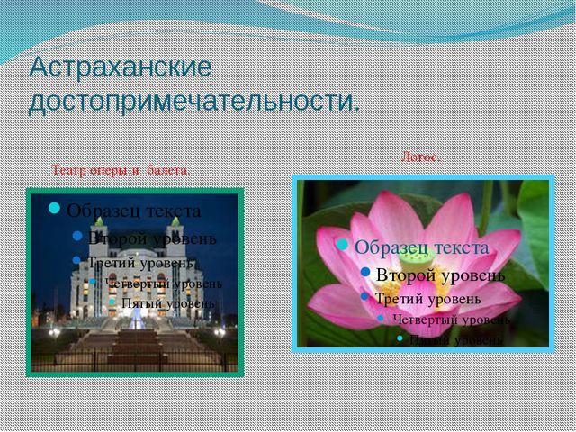 Астраханские достопримечательности. Театр оперы и балета. Лотос.