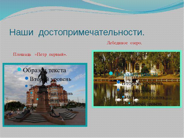 Наши достопримечательности. Площадь «Петр первый». Лебединое озеро.
