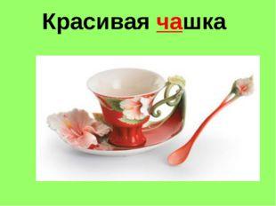 Красивая чашка