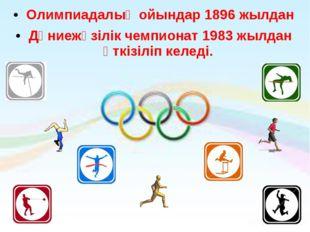 Олимпиадалық ойындар1896 жылдан Дүниежүзілік чемпионат 1983 жылдан өткізіліп