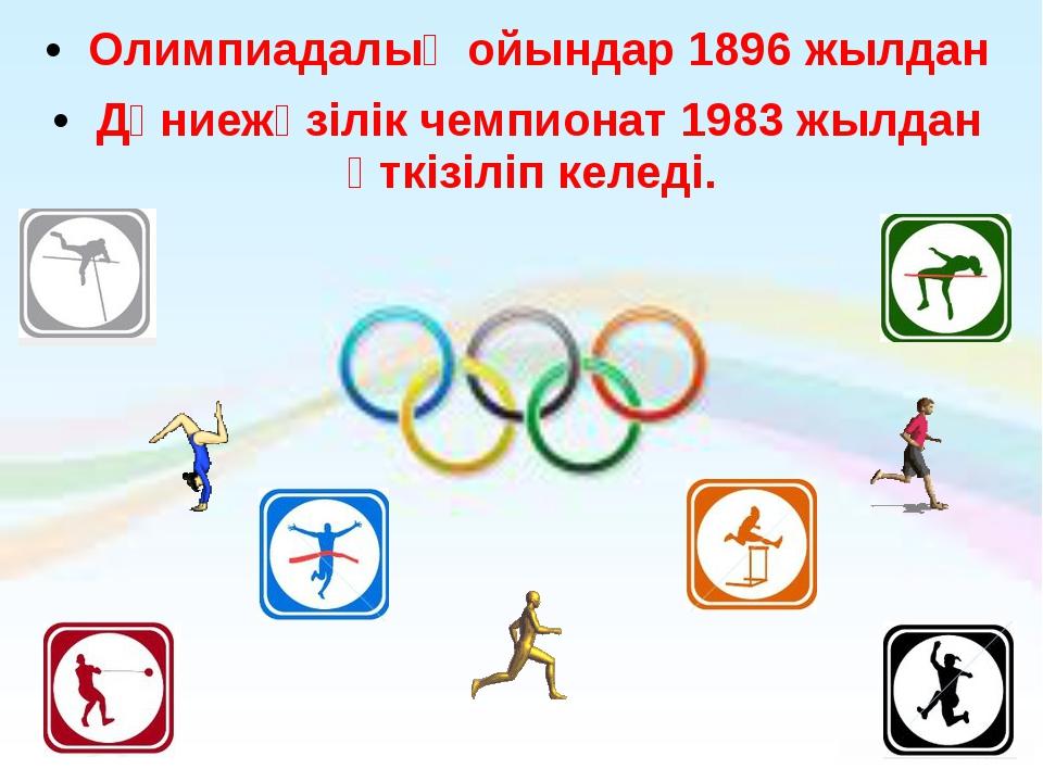 Олимпиадалық ойындар1896 жылдан Дүниежүзілік чемпионат 1983 жылдан өткізіліп...