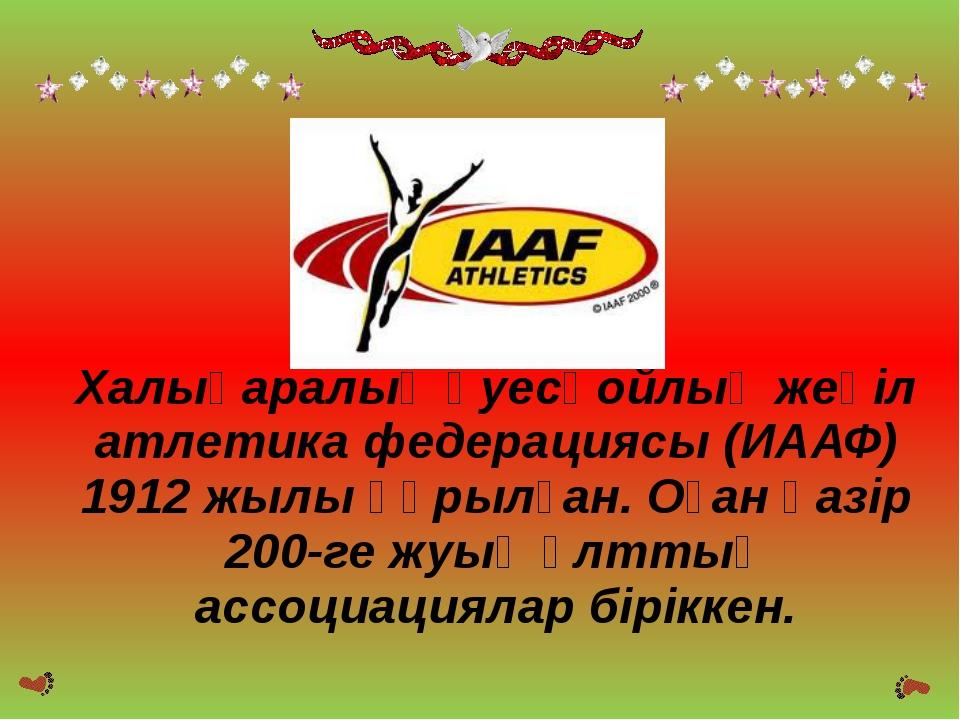 Халықаралық әуесқойлық жеңіл атлетика федерациясы (ИААФ) 1912 жылы құрылған....