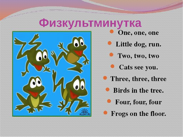 Физкультминутка One, one, one Little dog, run. Two, two, two Cats see you. Th...