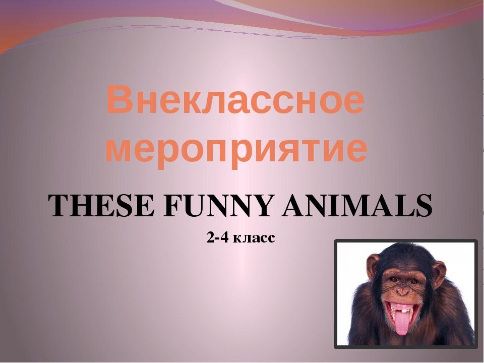 Внеклассное мероприятие THESE FUNNY ANIMALS 2-4 класс