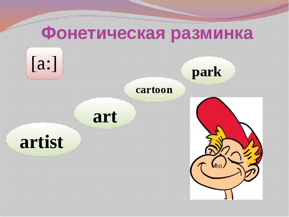 Фонетическая разминка [a:] artist art park cartoon