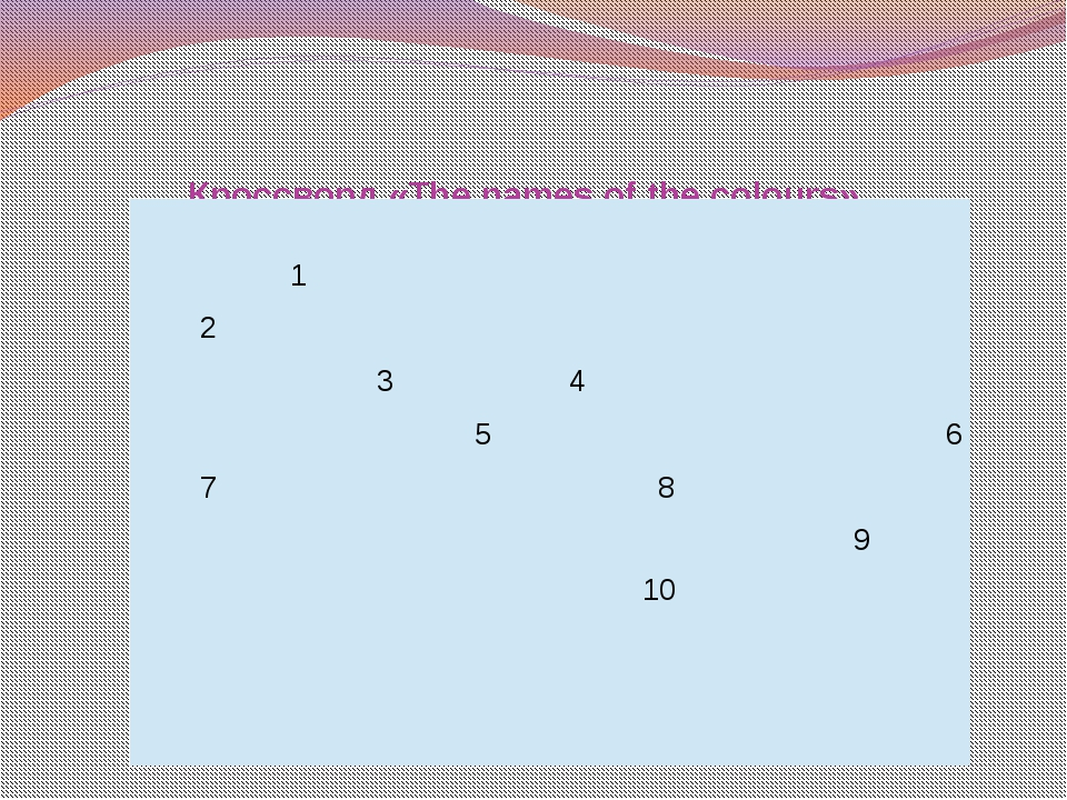 Кроссворд «The names of the colours».  1 2    3 4      5    6 7 ...