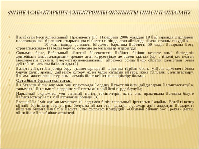 Қазақстан Республикасының Президенті Н.Ә Назарбаев 2006 жылдын 18 қаңтарында...