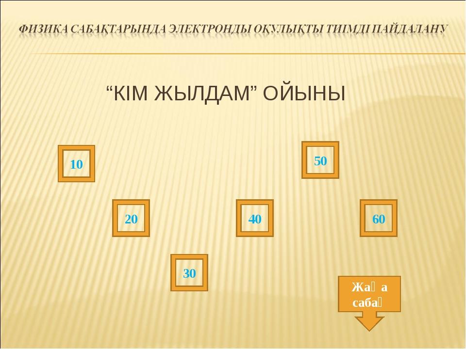 """""""КІМ ЖЫЛДАМ"""" ОЙЫНЫ 10 20 40 50 60 30 Жаңа сабақ"""