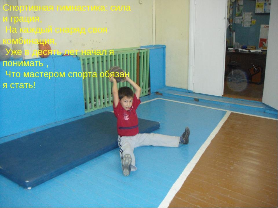 Спортивная гимнастика: сила и грация, На каждый снаряд своя комбинация, Уже в...
