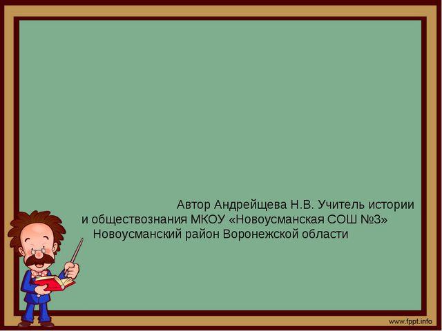 Автор Андрейщева Н.В. Учитель истории и обществознания МКОУ «Новоусманская С...
